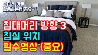 [풍수인테리어 #50] 침대머리방향, 침대방향, 침대위…