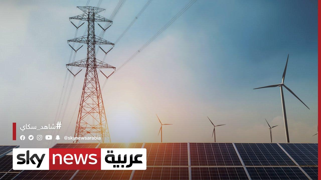 شركات الكهرباء تنضم لخطط مكافحة التغير المناخي | #الاقتصاد  - 22:58-2021 / 4 / 18