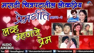 लव्ह म्हणजे प्रेम | JUKEBOX | Marathi Chitrapatil Lokpriya Prem Geet | Romantic Songs