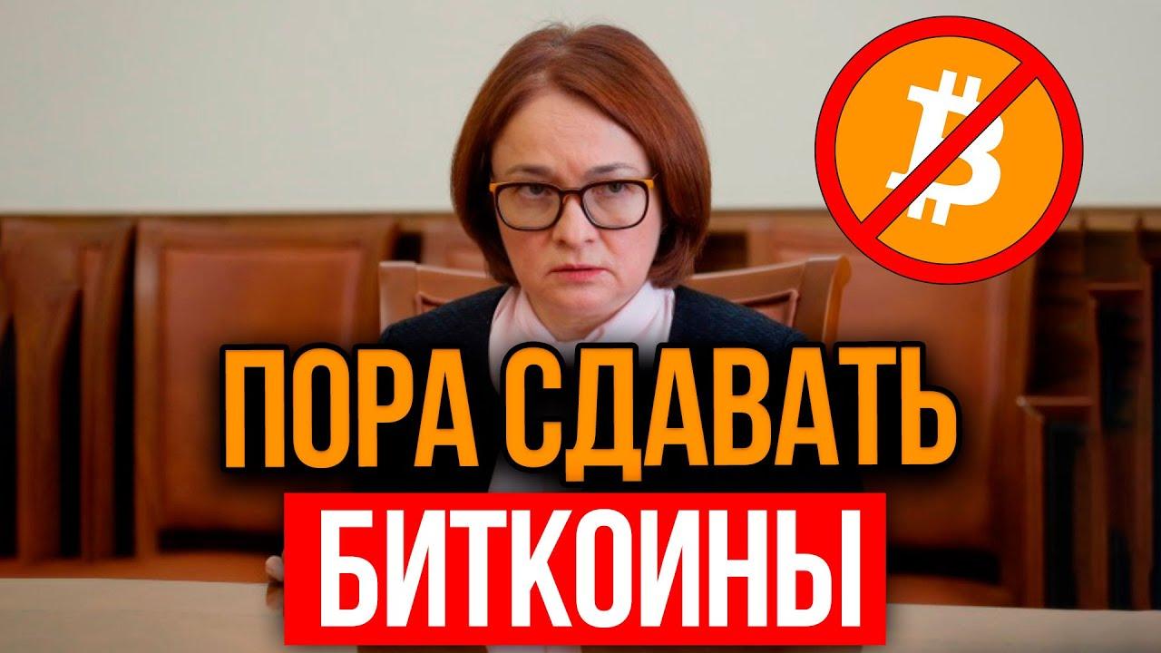 Тотальный запрет Биткоина. Россия узаконит Конфискацию криптовалют