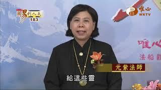 元瑤法師 元紫法師 元棠法師(3)【用易利人天183】| WXTV唯心電視台