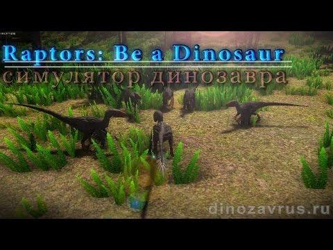 ИГРЫ ДИНОЗАВРЫ - Raptors: Be a Dinosaur (обзор)