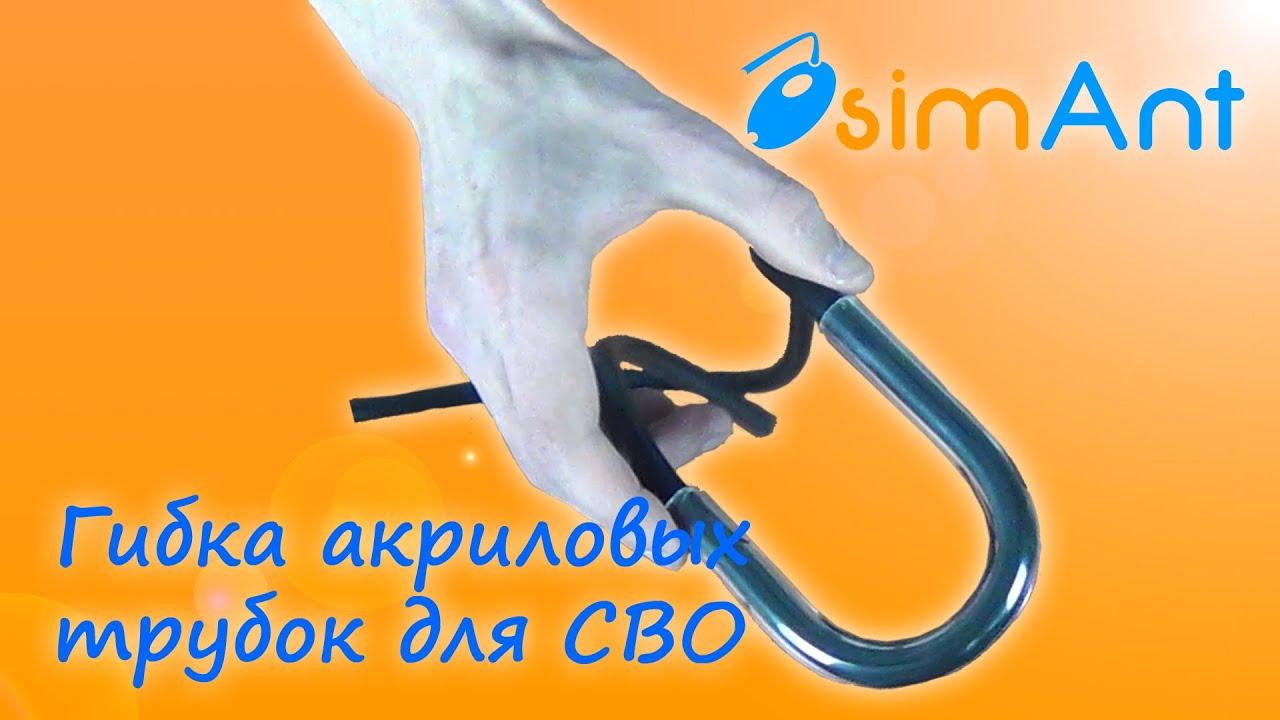 Гибка акриловых трубок для системы водяного охлаждения (СВО) ПК .