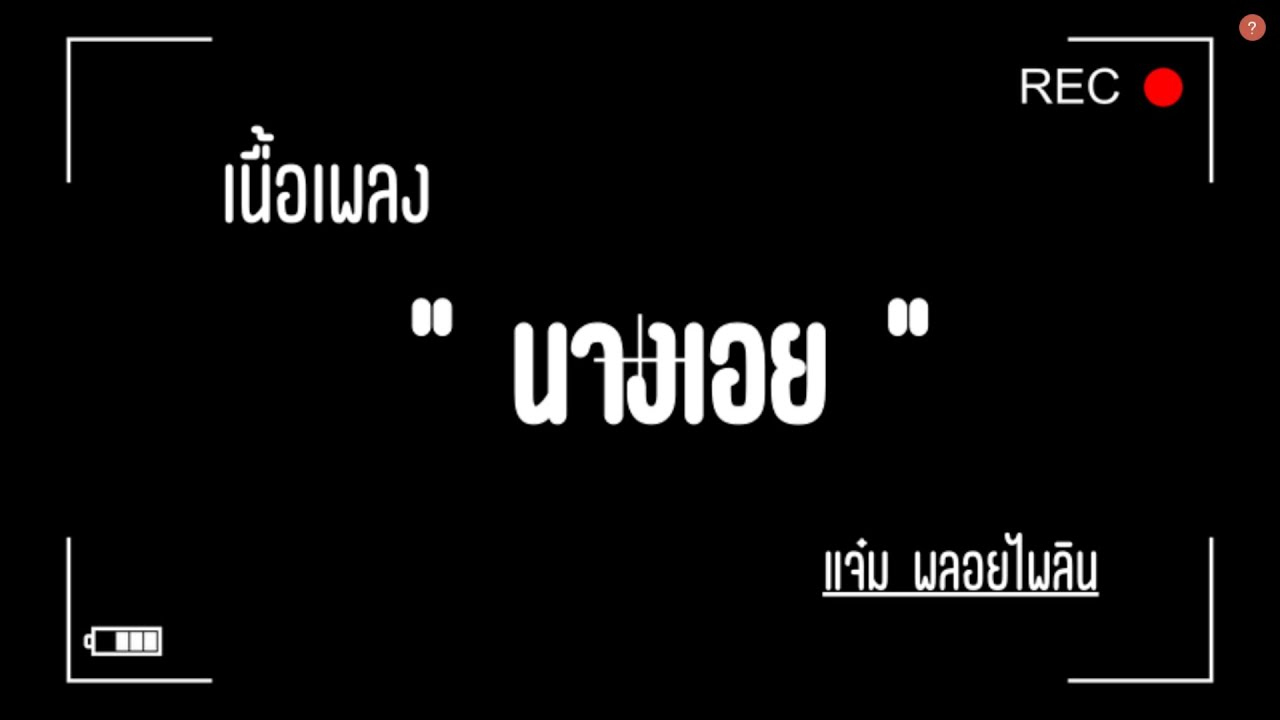 Photo of คอร์ด เพลง นาง เอย – นางเอย – แจ๋ม พลอยไพลิน [ เนื้อเพลง+คอร์ด ]