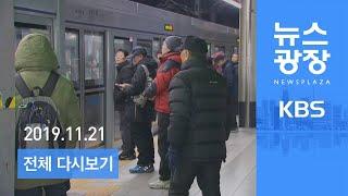 [다시보기] 철도노조 이틀째 파업…출근길 혼잡 예상 -…