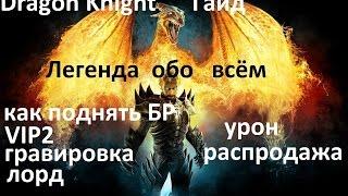 Dragon Knight гайд от Легенды   как поднять БР, урон, ВИП2, гравировка, распродажа, Грабёж, Лорд