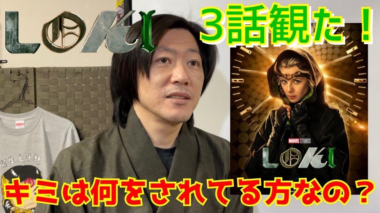 【ロキ3話 ネタバレ感想】TVAは全部ウソ?!シルヴィの目的は一体?!