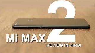 Xiaomi Mi Max 2 review in Hindi - wala