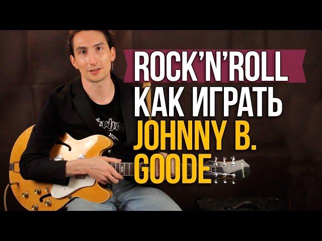 Как играть Рок-н-Ролл на гитаре - Johnny B. Goode - Chuck Berry - Уроки игры на гитаре Первый Лад