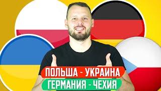 ПОЛЬША УКРАИНА 2 0 ГЕРМАНИЯ ЧЕХИЯ 1 0 ПРОГНОЗ ЭКСПРЕСС ФУТБОЛ