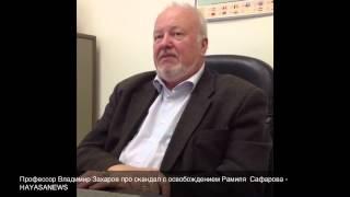 Владимир Захаров об освобождении Рамиля Сафарова