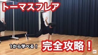 (ブレイクダンス)出来たらカッコいい!トーマスフレア講座【ACE SPEC】 thumbnail
