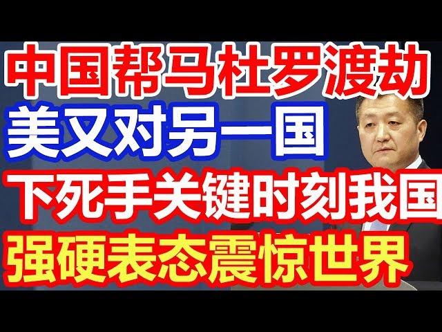 中国帮马杜罗渡劫,美又对另一国下死手,中国强硬表态震惊世界