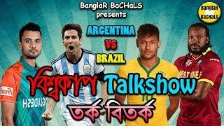 Brazil VS Argentina Funny Talkshow Dubbing | তর্ক বিতর্ক | BanglaR BaCHaLS | Bangla Funny Dubbing