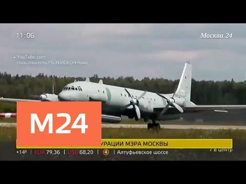 Минобороны РФ: самолет
