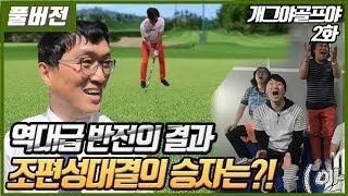 [개그야골프야] 드디어 결정된 조별리그 대진표 / 2-…