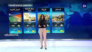 النشرة الجوية الأردنية من رؤيا 21-12-2019 | Jordan Weather