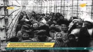 Казахстанские узники фашистского концлагеря отметят бриллиантовую свадьбу