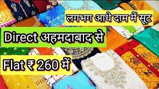 500 वाला 260 में सीधा मील से Manufacturer wholesale fancy ladies suit suits market in ahmedabad
