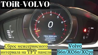 Сброс межсервисного интервала на TFT панели Volvo S60/XC60/XC70