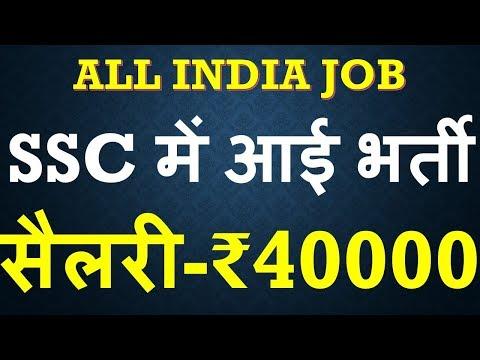 SSC govt jobs     Ssc govt job latest    Government jobs    study4jobs
