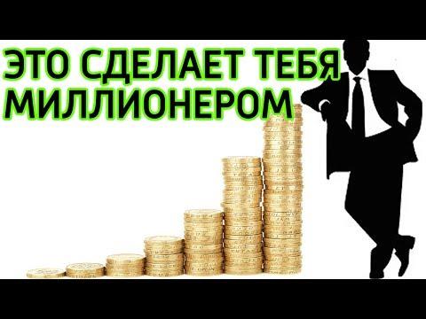 Как стать миллиардером с нуля в россии