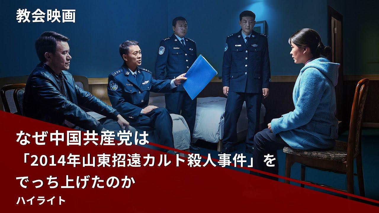 キリスト教映画「逆境の甘美」抜粋シーン:なぜ中国共産党は「2014年山東招遠カルト殺人事件」をでっち上げたのか