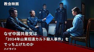 キリスト教映画「逆境の甘美」抜粋シーン(5)なぜ中国共産党は「2014年山東招遠カルト殺人事件」をでっち上げたのか