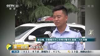 [第一时间]身边的安全 安徽:电动车闯红灯被撞 路过群众合力施救| CCTV财经