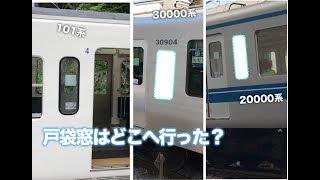 【西武鉄道】シリーズ戸袋窓 第1回 戸袋窓とは何か?