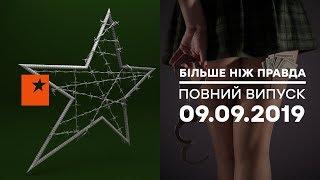 Больше чем правда –  Жизнь проституток в Украине - выпуск от 09.09.2019