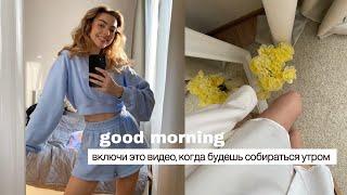 УТРО СО МНОЙ укладка без плойки уход за лицом и волосами завтрак и мейкап влог 15