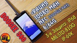 Обзор ультразащищенного смартфона Doogee S80 с рацией и мощным аккумулятором! Review