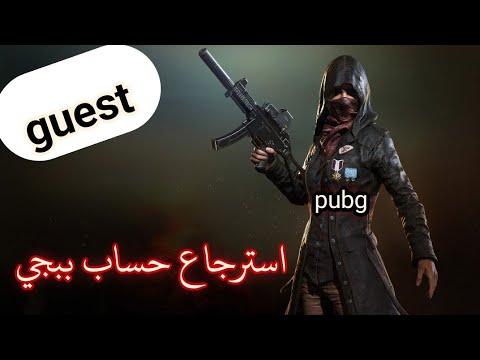 طريقة حذف حساب ببجي guest