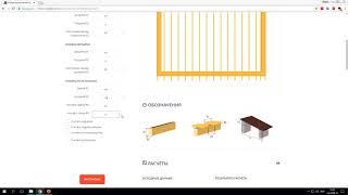 Онлайн калькулятор для расчёта односкатной крыши