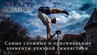 Самые сложные и оригинальные элементы уличной гимнастики(Если хотите продолжения , ставьте лайки пишите комментарии я сделаю вторую часть , автор видео http://vk.com/id1515355..., 2016-01-06T23:36:01.000Z)