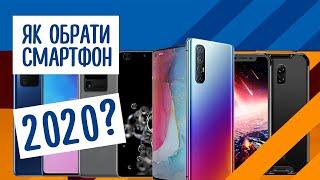Який СМАРТФОН вибрати в 2020 році? Как выбрать смартфон? Какой телефон лучше купить?