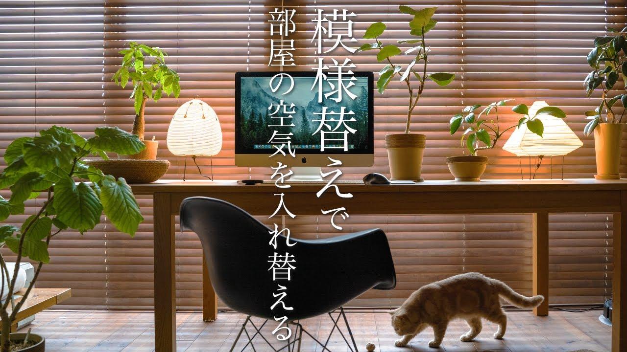 【インテリアのコツ】家具と植物の置き方で上手に模様替え/配線隠しで窓際デスクをかなえる