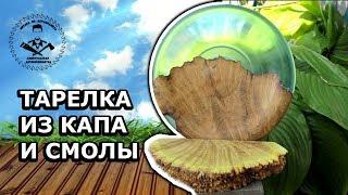 тарелка из капа акации и эпоксидной смолы на токарном станке по дереву
