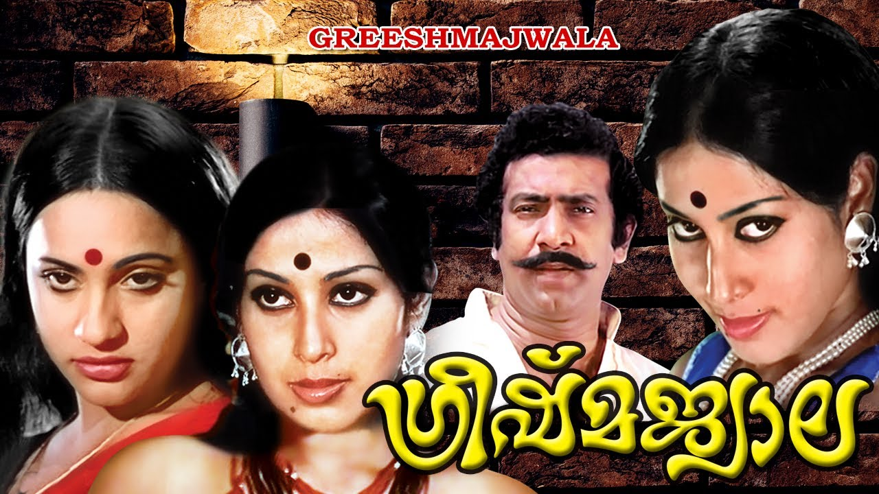 greeshma jwala 1981 malayalam full movie