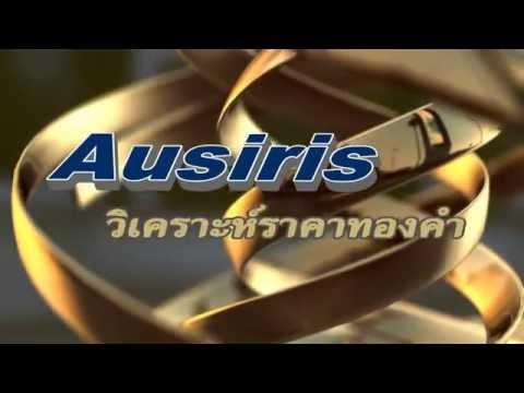 ราคาทองคำวันนี้ วิเคราะห์ 1 นาที โดย Ausiris 9Aug2016