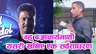 Nepal Idol जर्ज Nhyoo bajracharya माथि एकजना सर्बसाधरण यसरी खनिए  !