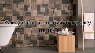 Как сделать сложную подрезку плитки(, 2015-09-18T19:01:05.000Z)