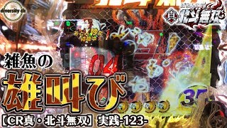 【CR真・北斗無双】実践-123-あじゃぱぁっ!!!の巻