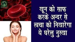 खून को साफ़ करके  अन्दर से त्वचा को निखारने ये घरेलू नुस्खे| Best Blood Purifying Foods Healthy Skin