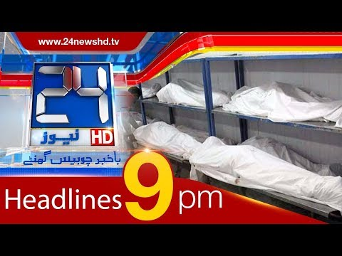 News Headlines | 9:00 PM | 15 November 2017 | 24 News HD