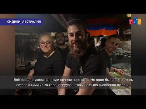 Семья австралийских армян продавала пиццу и отправляла деньги Всеармянскому фонду