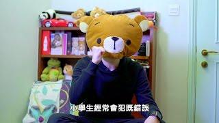 香港小孩的偶像 thumbnail