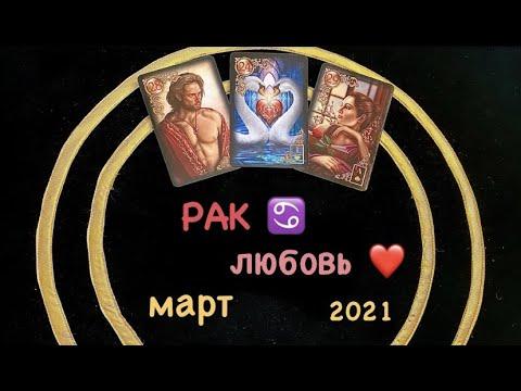 РАК ЛЮБОВЬ и ДЛЯ СВОБОДНЫХ МАРТ 2021