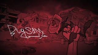 BiGSaM - حارتي - Prod by JethroBeats